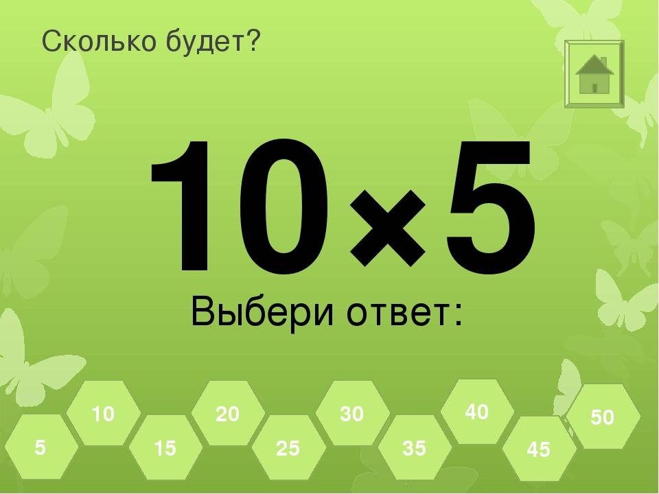 Сколько будет? 4×6 Выбери ответ: 54 60 48 42 36 30 24 18 12 6