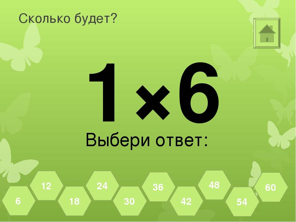Сколько будет? 5×6 Выбери ответ: 54 60 48 42 36 30 24 18 12 6
