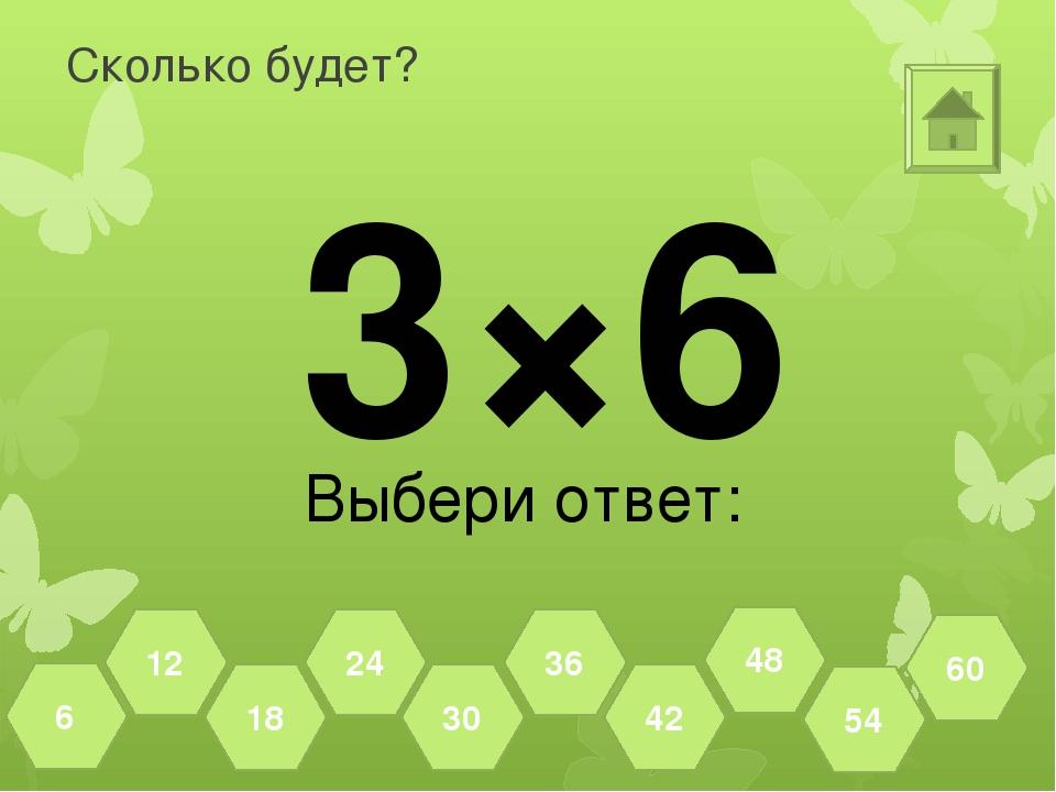 Сколько будет? 7×6 Выбери ответ: 54 60 48 42 36 30 24 18 12 6
