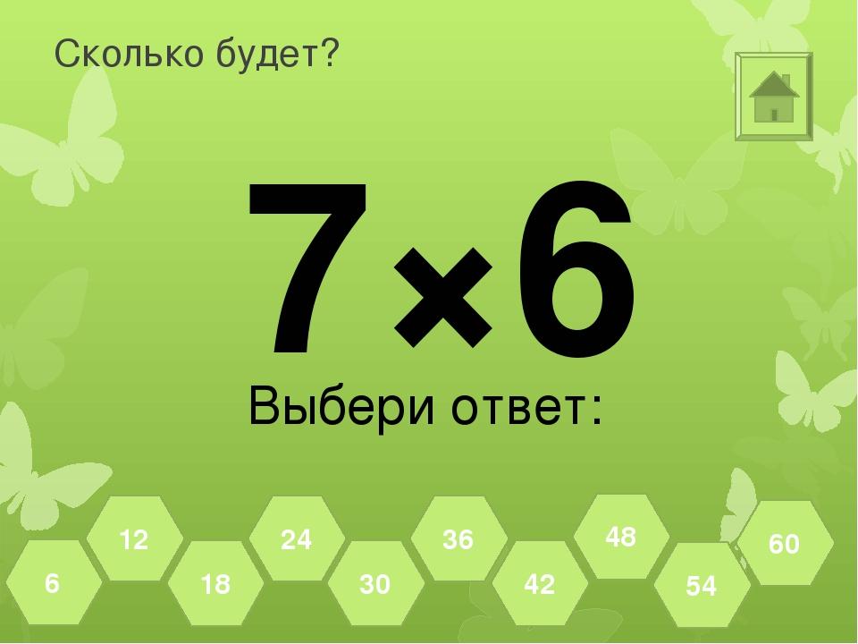 Сколько будет? 2×7 Выбери ответ: 63 70 56 49 42 35 28 21 14 7