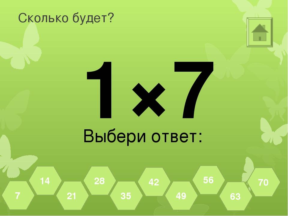 Сколько будет? 6×7 Выбери ответ: 63 70 56 49 42 35 28 21 14 7