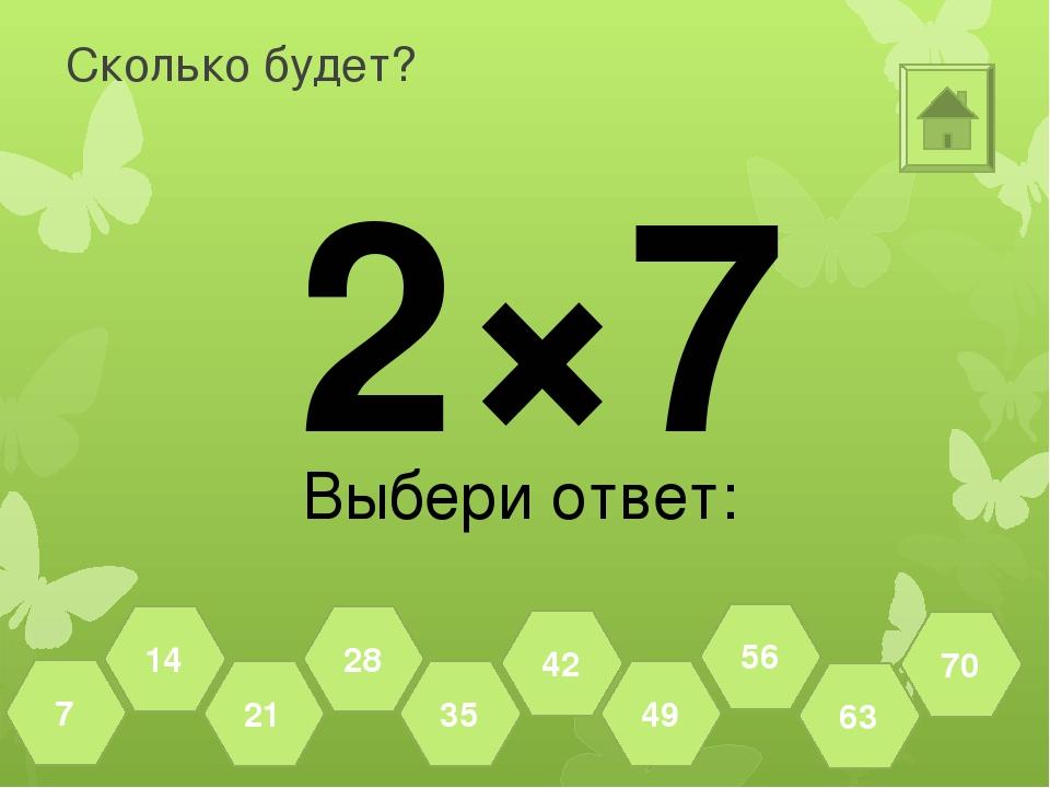 Сколько будет? 7×7 Выбери ответ: 63 70 56 49 42 35 28 21 14 7