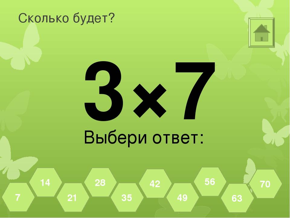 Сколько будет? 8×7 Выбери ответ: 63 70 56 49 42 35 28 21 14 7