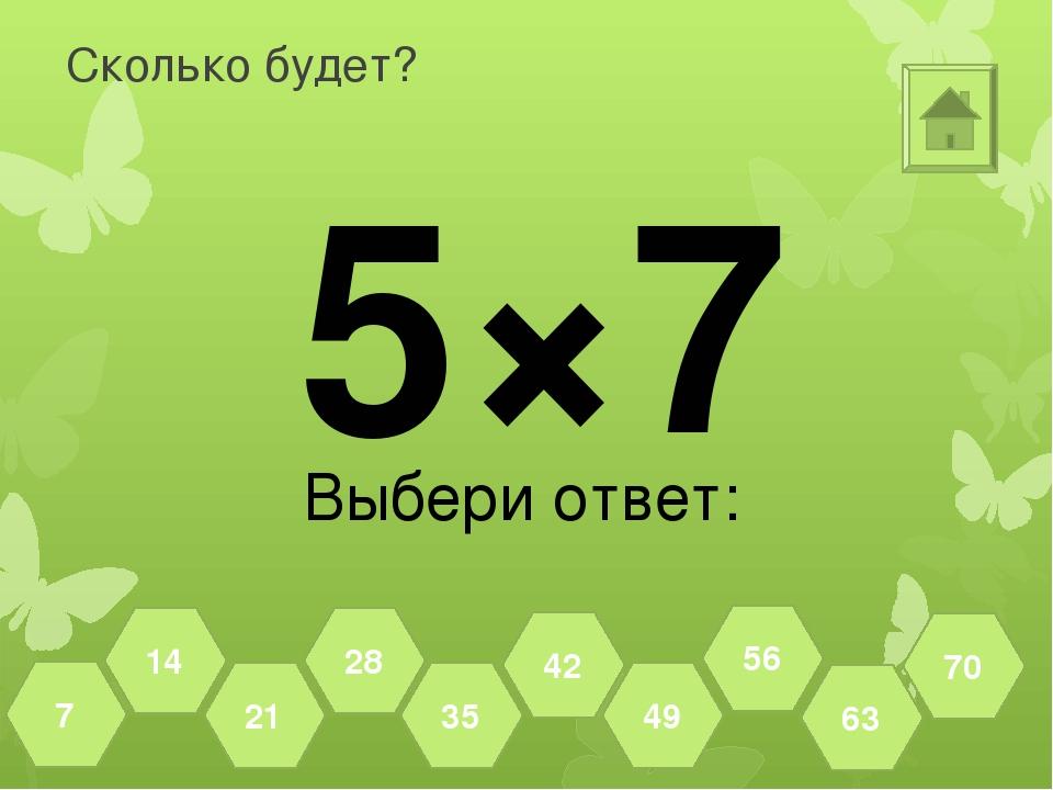 Сколько будет? 10×7 Выбери ответ: 63 70 56 49 42 35 28 21 14 7