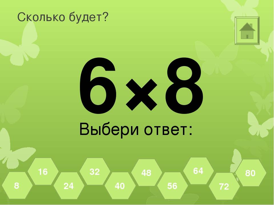 Сколько будет? 3×9 Выбери ответ: 81 90 72 63 54 45 36 27 18 9