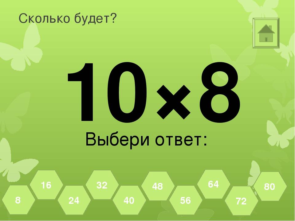 Сколько будет? 7×9 Выбери ответ: 81 90 72 63 54 45 36 27 18 9