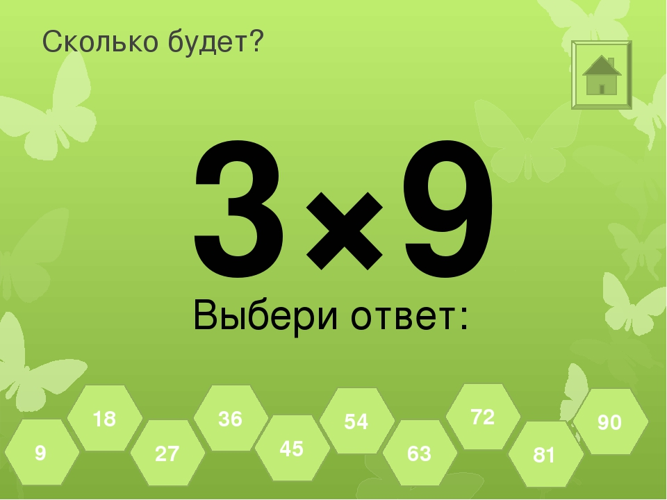 Сколько будет? 10×9 Выбери ответ: 81 90 72 63 54 45 36 27 18 9