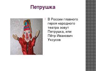 Петрушка В России главного героя народного театра зовут Петрушка, или Пётр Ив
