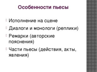 Особенности пьесы Исполнение на сцене Диалоги и монологи (реплики) Ремарки (а