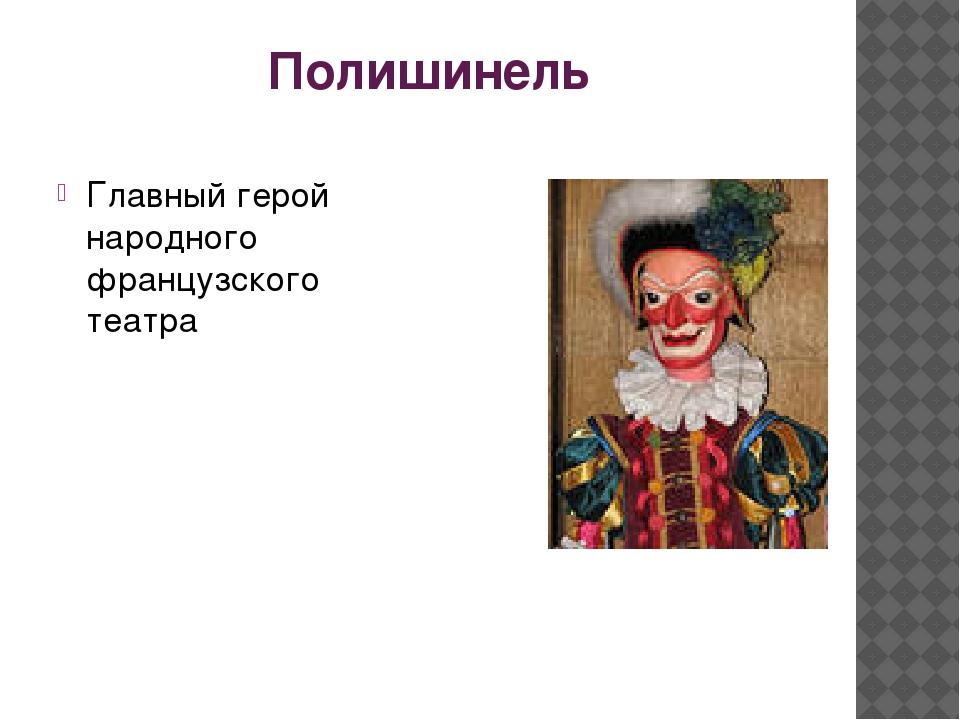 Полишинель Главный герой народного французского театра