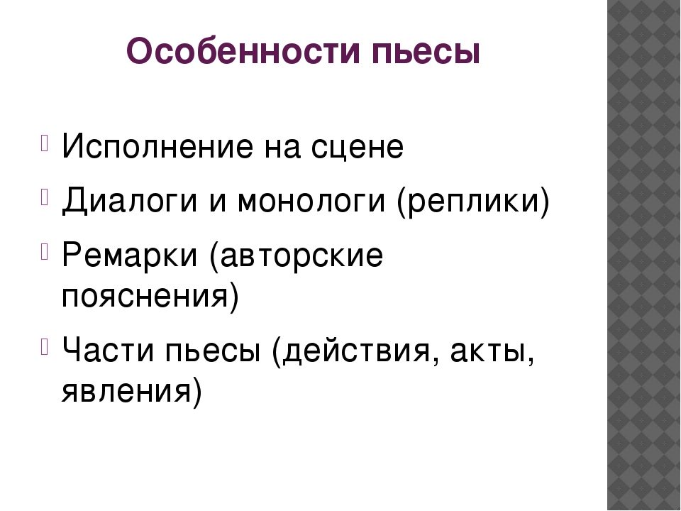 Особенности пьесы Исполнение на сцене Диалоги и монологи (реплики) Ремарки (а...