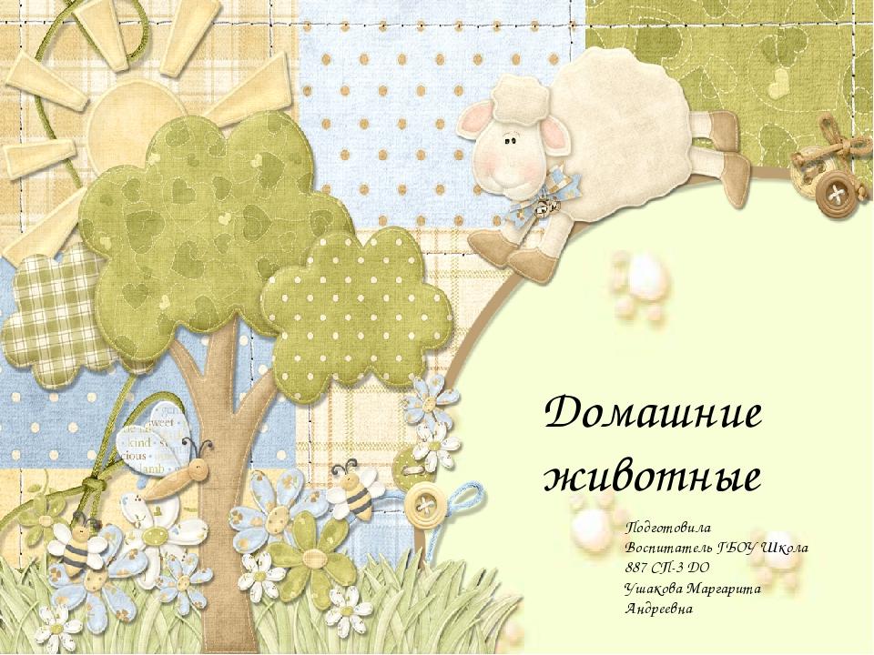 Домашние животные Подготовила Воспитатель ГБОУ Школа 887 СП-3 ДО Ушакова Марг...