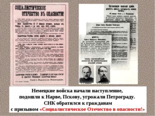 Немецкие войска начали наступление, подошли к Нарве, Пскову, угрожали Петрогр