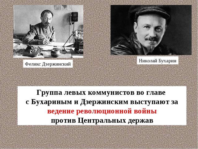 Николай Бухарин Феликс Дзержинский Группа левых коммунистов во главе с Бухари...