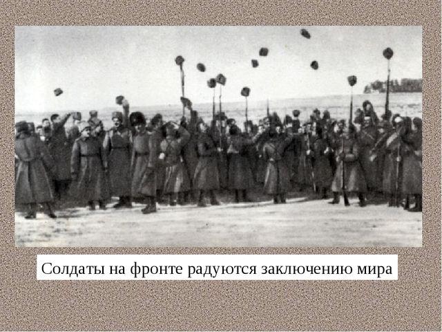 Солдаты на фронте радуются заключению мира