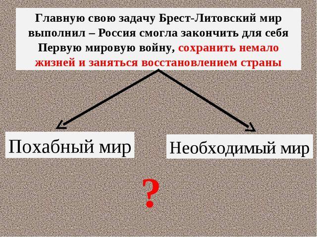 Главную свою задачу Брест-Литовский мир выполнил – Россия смогла закончить дл...