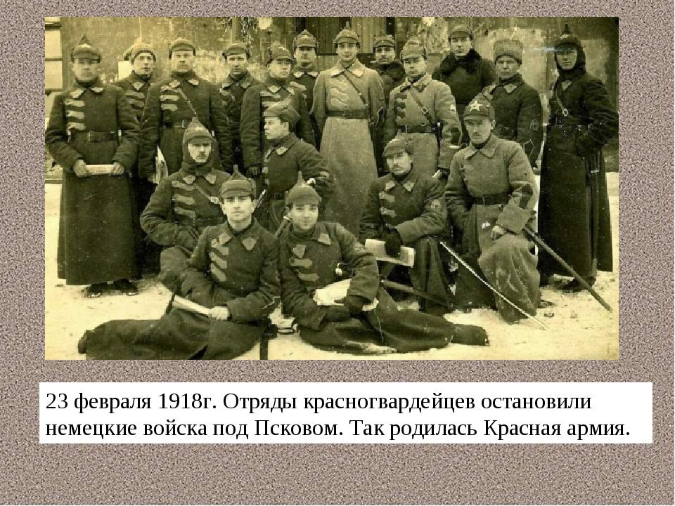 23 февраля 1918г. Отряды красногвардейцев остановили немецкие войска под Пско...