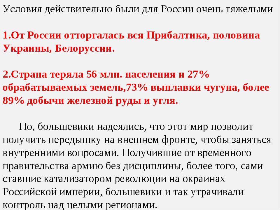 Условия действительно были дляРоссии очень тяжелыми От России отторгалась вс...