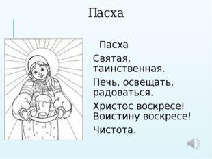 Пасха Пасха Святая, таинственная. Печь, освещать, радоваться. Христос воскрес