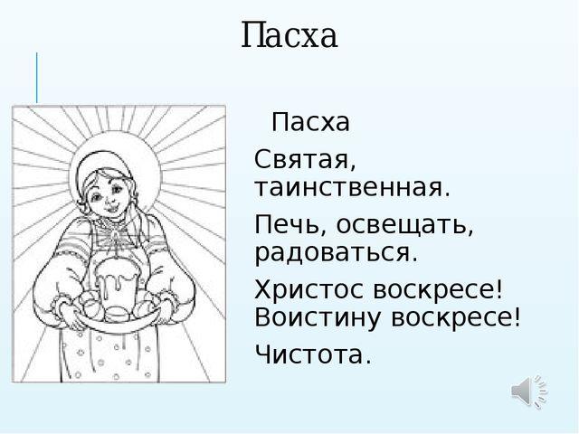 Пасха Пасха Святая, таинственная. Печь, освещать, радоваться. Христос воскрес...