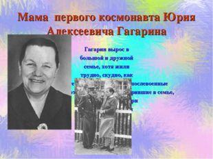 Мама первого космонавта Юрия Алексеевича Гагарина Гагарин вырос в большой и д