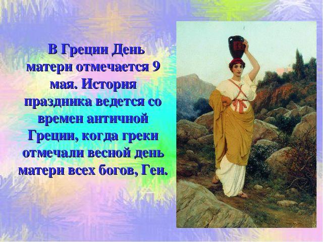 В Греции День матери отмечается 9 мая. История праздника ведется со времен а...