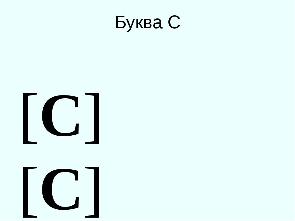 Буква С [С] [С]