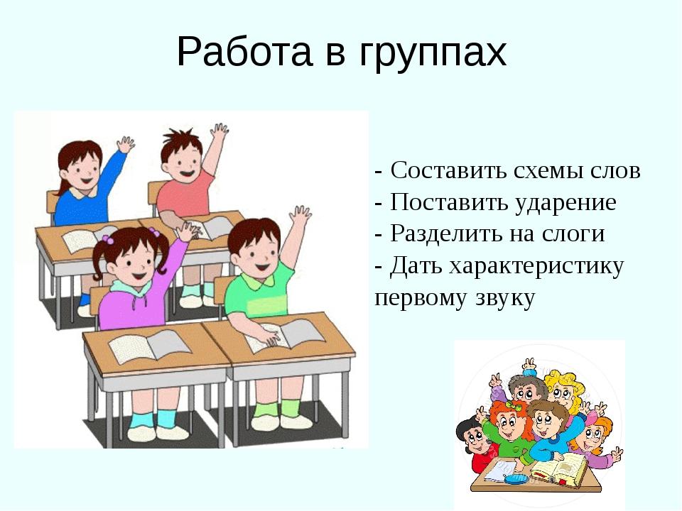 Работа в группах - Составить схемы слов - Поставить ударение - Разделить на с...