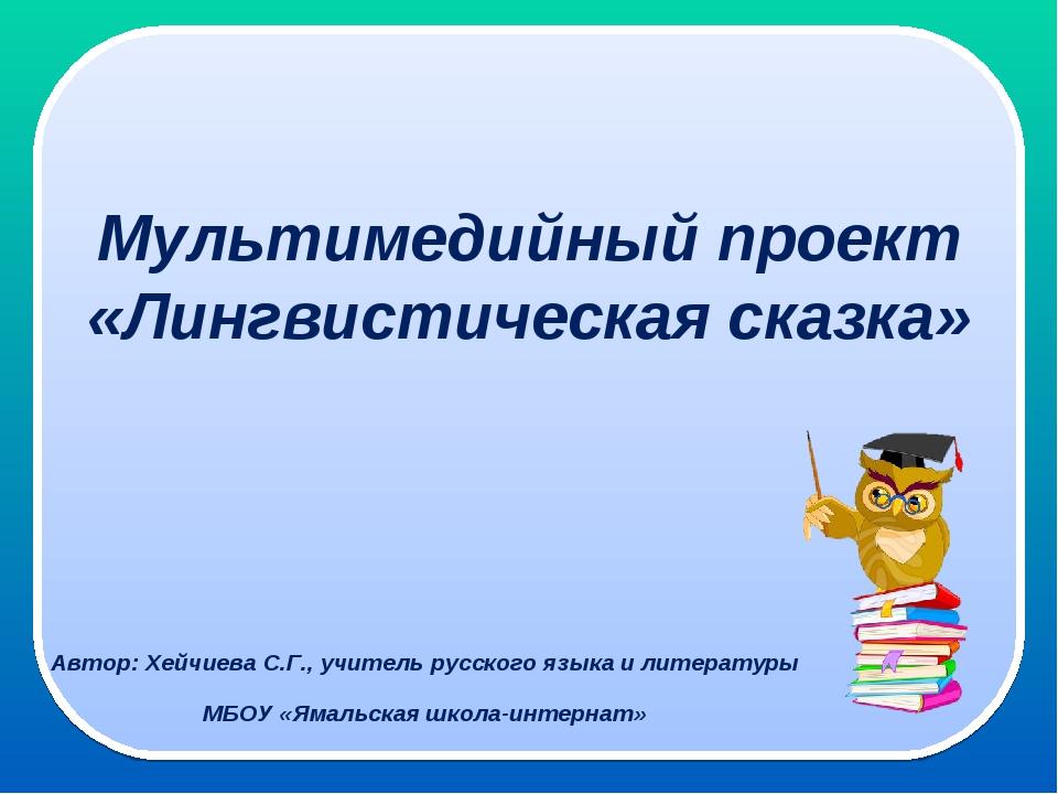 Мультимедийный проект «Лингвистическая сказка» Автор: Хейчиева С.Г., учитель...