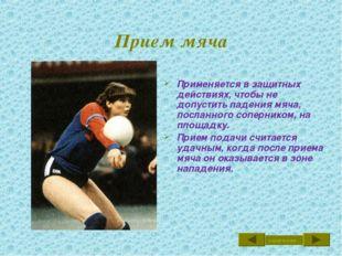 Прием мяча Применяется в защитных действиях, чтобы не допустить падения мяча,