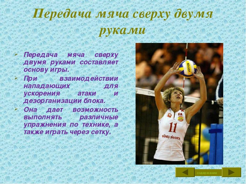 Передача мяча сверху двумя руками Передача мяча сверху двумя руками составляе...