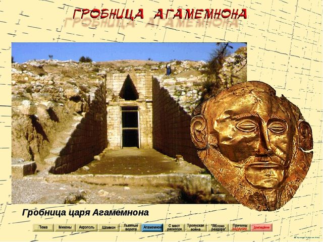 Гробница царя Агамемнона
