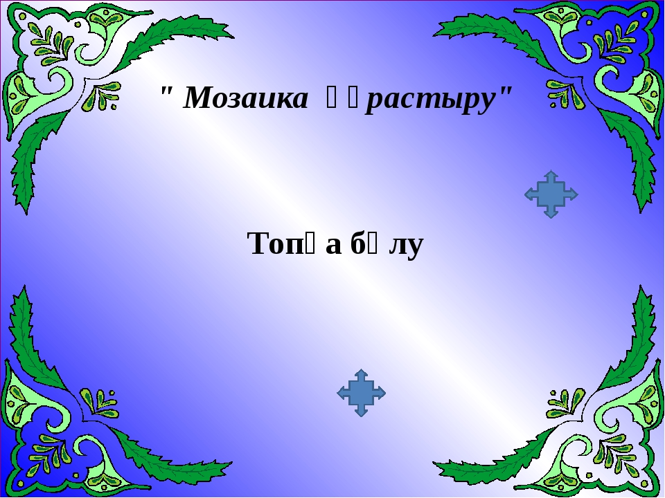 """ Мозаика құрастыру"" Топқа бөлу"