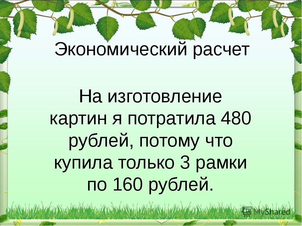 Экономический расчет На изготовление картин я потратила 480 рублей, потому чт...