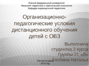 Организационно-педагогические условия дистанционного обучения детей с ОВЗ Вып