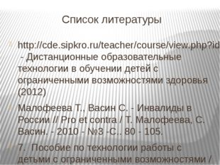 Список литературы http://cde.sipkro.ru/teacher/course/view.php?id=754 - Диста