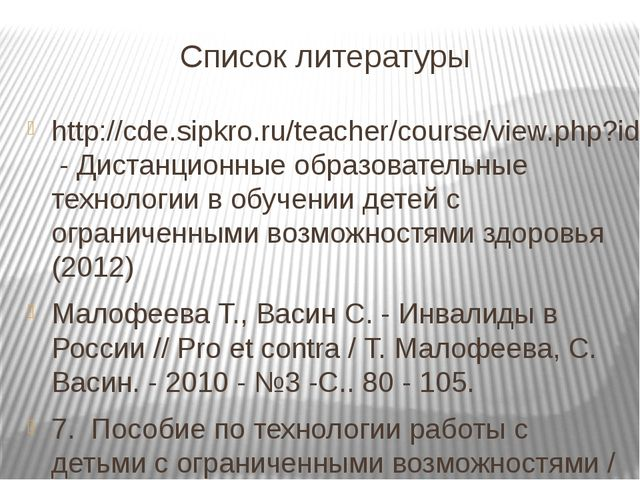 Список литературы http://cde.sipkro.ru/teacher/course/view.php?id=754 - Диста...