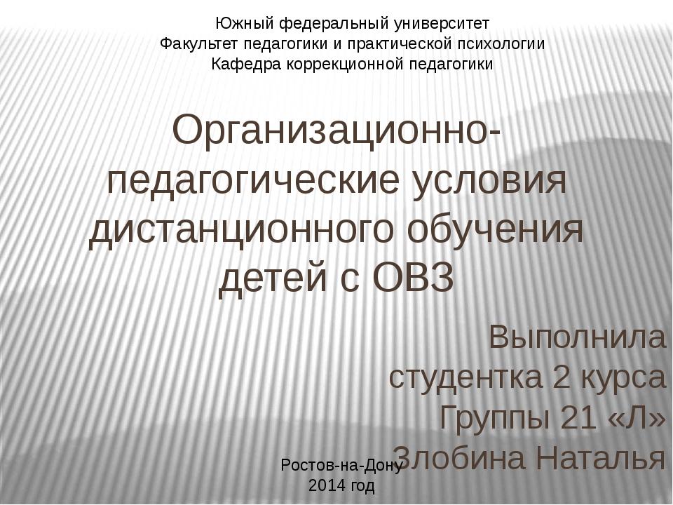 Организационно-педагогические условия дистанционного обучения детей с ОВЗ Вып...