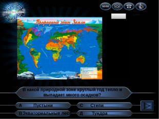 1 2 3 4 5 6 7 8 9 10 В какой природной зоне круглый год тепло и выпадает мног