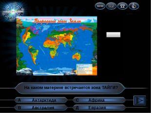 1 2 3 4 5 6 7 8 9 10 На каком материке встречается зона ТАЙГИ? А В Д С Антарк