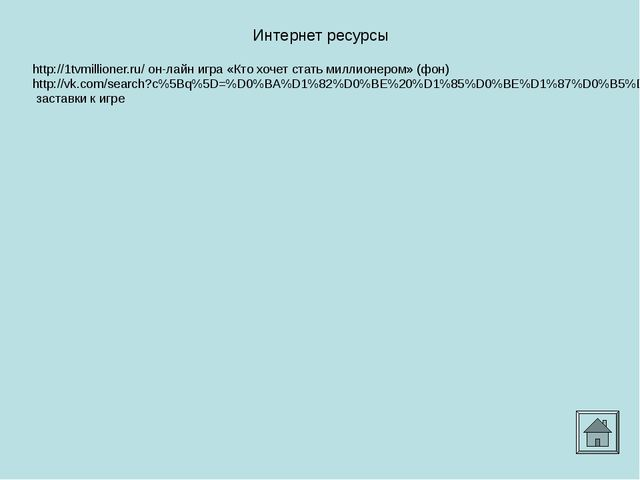 http://1tvmillioner.ru/ он-лайн игра «Кто хочет стать миллионером» (фон) htt...