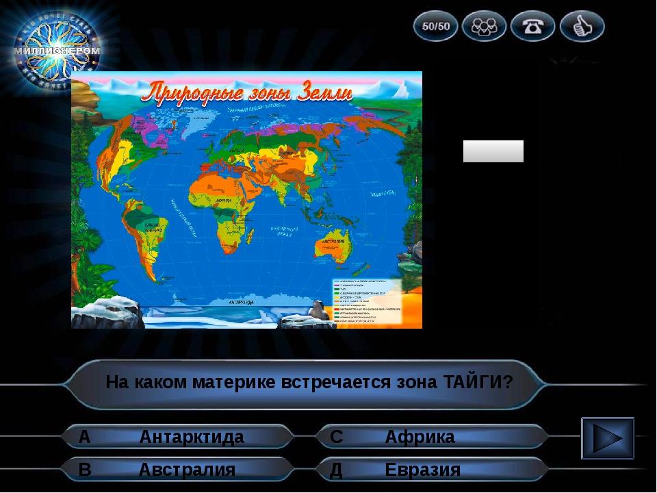1 2 3 4 5 6 7 8 9 10 На каком материке встречается зона ТАЙГИ? А В Д С Антарк...