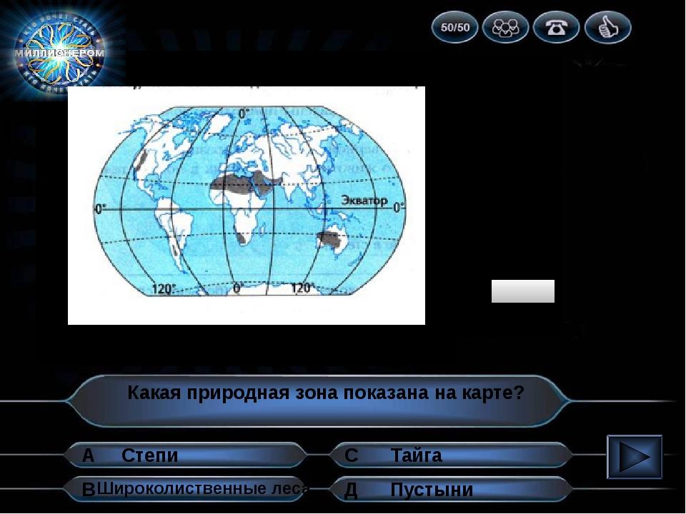 1 2 3 4 5 6 7 8 9 10 Какая природная зона показана на карте? А В Д С Степи Пу...