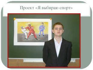 Проект «Я выбираю спорт»