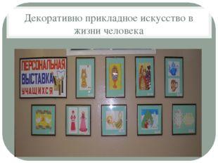Декоративно прикладное искусство в жизни человека