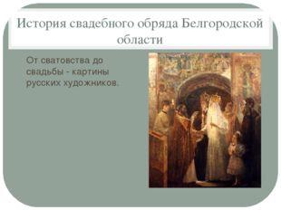 История свадебного обряда Белгородской области От сватовства до свадьбы - кар