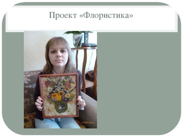 Проект «Флористика»