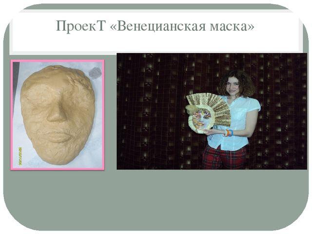 ПроекТ «Венецианская маска»
