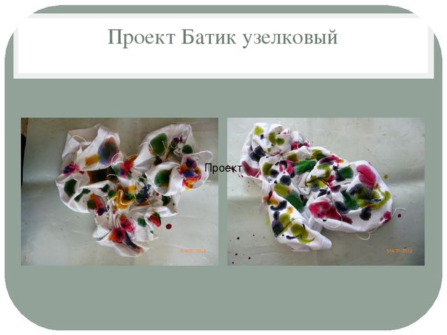 Проект Батик узелковый Проект