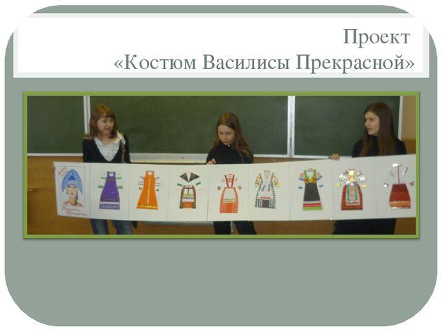 Проект «Костюм Василисы Прекрасной»
